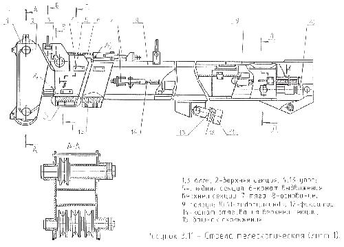 Средняя секция стрелы КС-3579